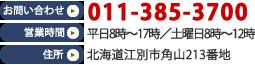 TEL:011-385-3700
