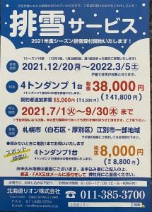 2021排雪サービス表